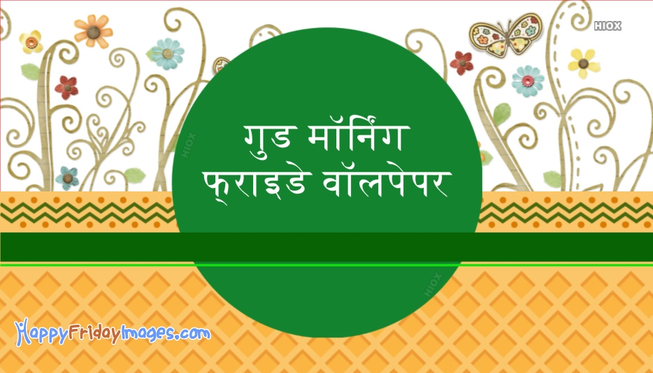 Happy Friday Images In Hindi