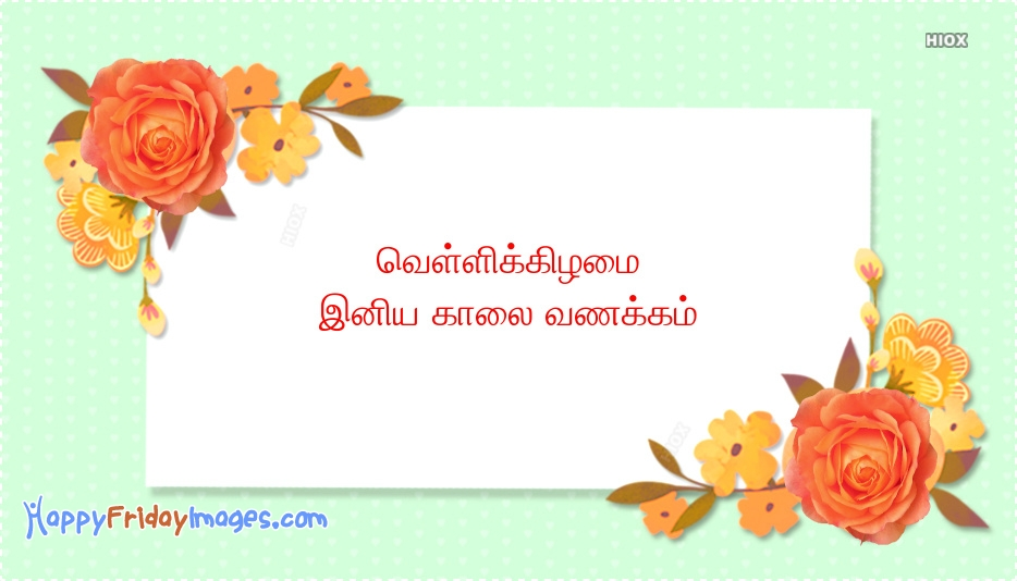Happy Friday Images in Tamil