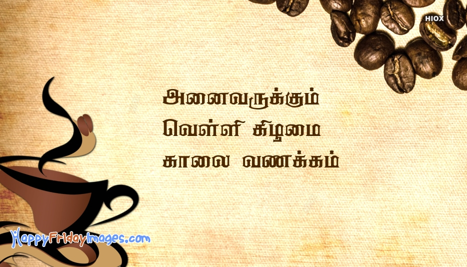Friday Wishes In Tamil