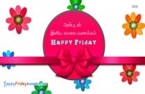அன்புடன் இனிய காலை வணக்கம். Happy Friday