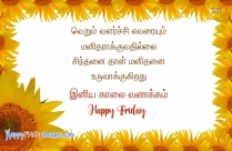 Friday Morning Wishes In Tamil